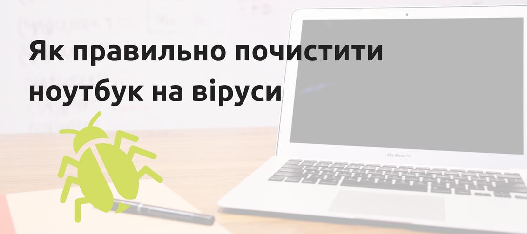 Як правильно почистити ноутбук на віруси
